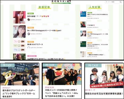 全国47都道府県のリアル高校生ネットワーク
