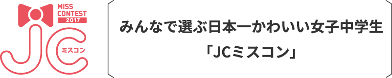 みんなで選ぶ日本一かわいい女子中学生「JCミスコン」
