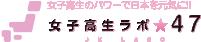 女子高生ラボ★47