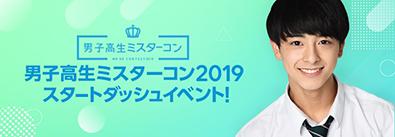 女子高生ミスコン2019エリア別SNS審査予選