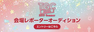 TGC会場レポーターオーディション