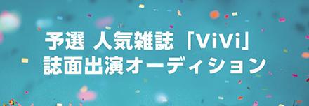 予選 人気雑誌ViVi 紙面出演オーディション