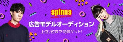 spinns 広告モデルオーディション