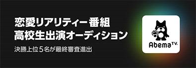 恋愛リアリティー番組 高校生出演オーディション