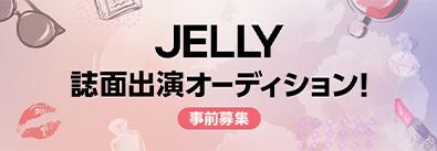 JELLY紙面出演オーディション