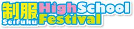 制服HighSchoolFestival