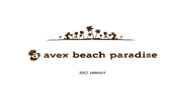 avex beachパラダイス